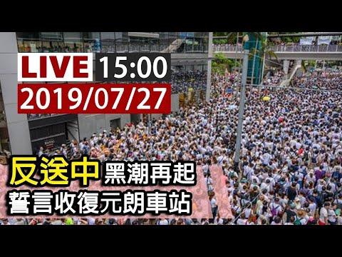 """【直播】7.27元朗""""逛街""""情況(多畫面一)"""