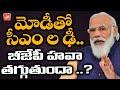 BJP Govt downfall Started In India | CM's clash with Narendra Modi | Mamatha Banerjee | YOYO TV