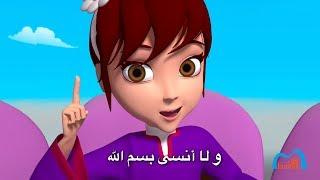 بسم الله (Official) CLIP BISMILLAH (Edition 2013 - ARABE)