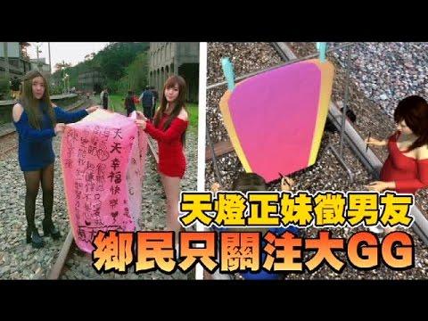 許願「男友大GG」 天燈妹嗔「亂寫的」| 台灣蘋果日報