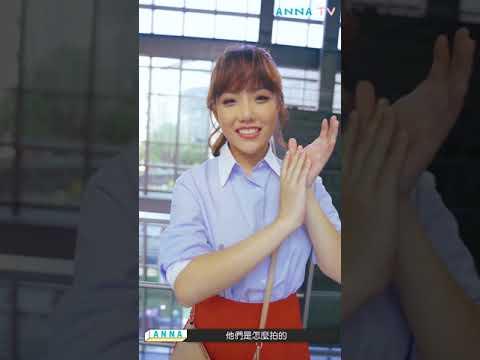 【ANNA TV No.18】安那TV-安那小秘書來了