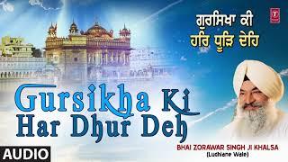 GURSIKHA KI HAR DHUR DEH – BHAI ZORAWAR SINGH Video HD