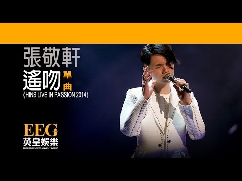 張敬軒 Hins Cheung《遙吻 - HINS LIVE IN PASSION 2014》[Lyrics MV]