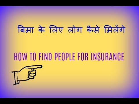 How to become  an insurance Agent in india in Hindi