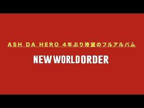 ASH DA HERO New Album「New World Order」全曲試聴トレーラー