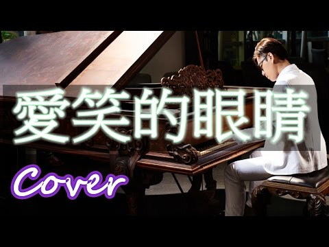 愛笑的眼睛 Smiling Eyes(徐若瑄 Vivian Hsu)鋼琴 Jason PIANO