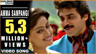 Shatruvu Movie || Amma Sampangi Video Song || Venkatesh, Vijayashanti