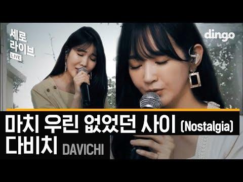 다비치 Davichi - 마치 우린 없었던 사이 Nostalgia [세로라이브ㅣLive]