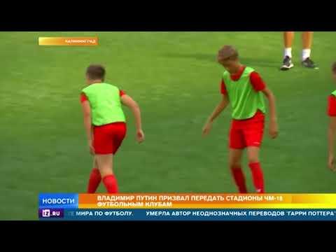 Путин посетил тренировку юных футболистов на стадионе в Калининграде
