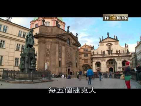 《作客他鄉》第175集 歐洲之心--捷克布拉格