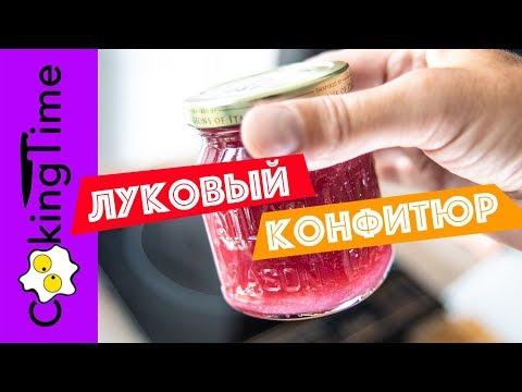 ЛУКОВЫЙ КОНФИТЮР | ДЖЕМ из ЛУКА | быстрый простой рецепт