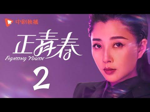 正青春 第2集 (吴谨言、殷桃、刘敏涛、左小青 领衔主演)