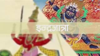 Vianet - Indra Jatra
