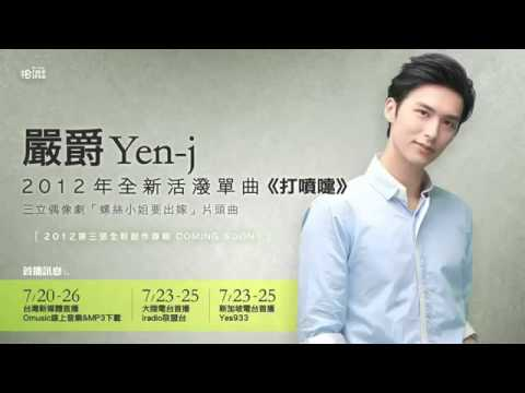Yen-j嚴爵【打噴嚏(加速版)】CD version -三立偶像劇[螺絲小姐要出嫁]片頭曲