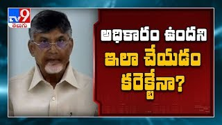 YSRCP govt deferred salaries of employees, paid bills to c..