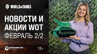 Новости и акции WoT - Февраль 2/2