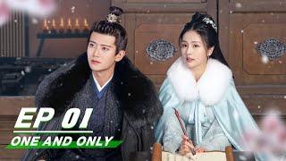 【FULL】One And Only EP01 (Starring Allen Ren Jialun, Bai Lu) | 白鹿 任嘉伦 | 周生如故 | iQiyi