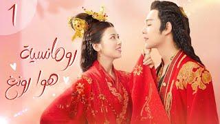 أسيرة القرصان | رومانسية هوا رونغ  The romance of hua rong | الحلقة 1 | العربية MGTV