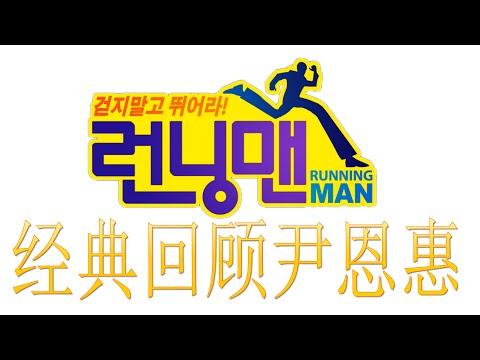 Running Man回顾尹恩惠片段