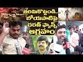 Ram Charan fans angry on Boyapati Srinu || Vinaya Vidheya Rama