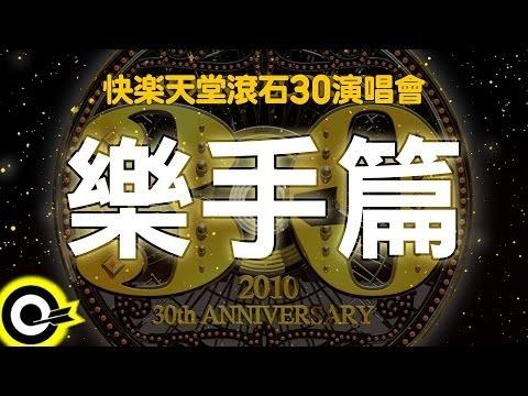 【快樂天堂 滾石30】樂手篇
