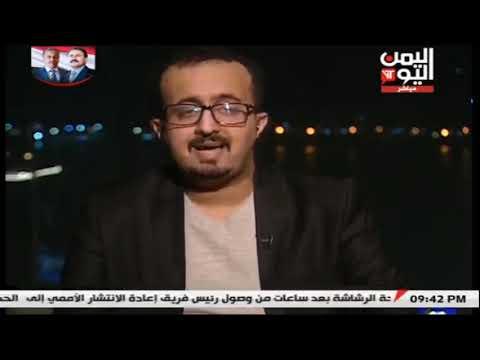 قناة اليمن اليوم - استوديو صنعاء 24-12-2018