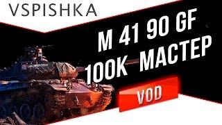 M 41 90 mm GF - Мастер и Фарм 100 000 серебра за бой.