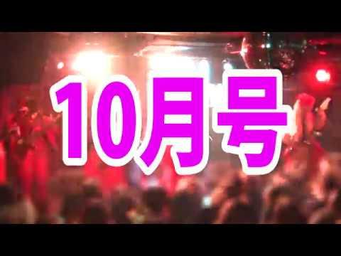 Jin-Machine定期公演10月号