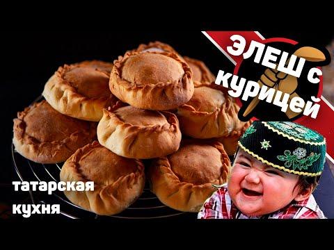 Элеш с курицей. Татарские пирожки. Ум отъешь!