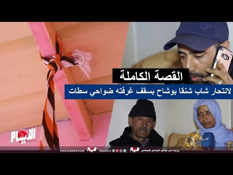 القصة الكاملة لانتحار شاب شنقا بوشاح بسقف غرفته ضواحي سطات