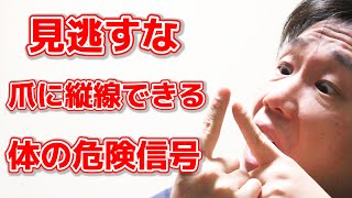 【注目】爪の縦横の白い線は体からのSOSサイン