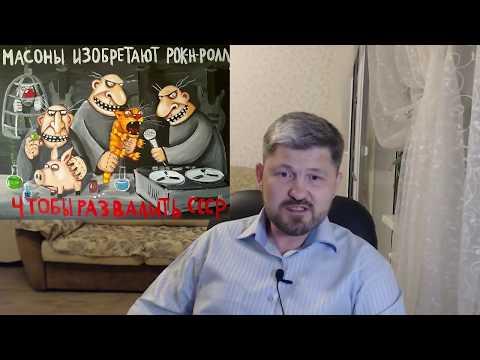 Поговорим о России, об Украине и конспирологию обсудим.