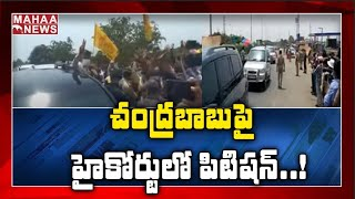 Petition files against Chandrababu Naidu for voilating loc..