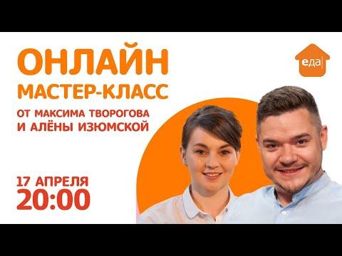 Пасхальный прямой эфир от телеканала «Еда»