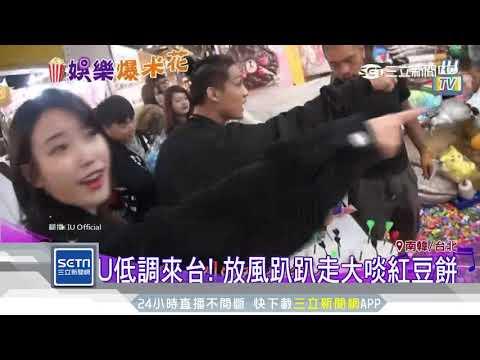 韓星IU秘密登台!台北趴趴走啖美食|三立新聞台
