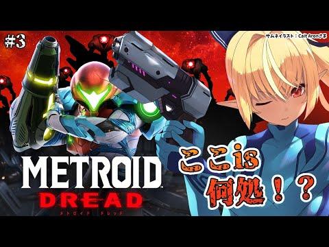 【Metroid Dread】どうしてミサイルを使わないんですか!! #3【ホロライブ/不知火フレア】