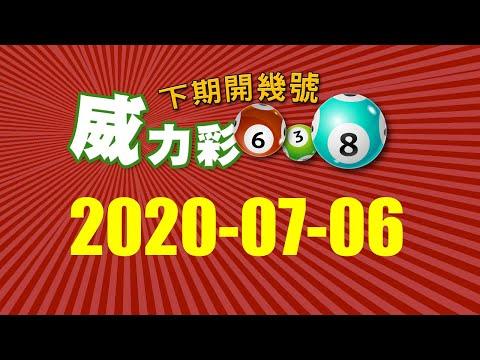 威力彩下期(2020-07-06)獎號預測