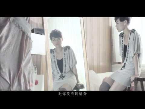 胡杏兒 Myolie Wu - 同情分 [LiveHolic] - 官方完整版MV