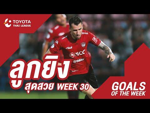 Goals of the Week : สัปดาห์ที่ 30   โตโยต้า ไทยลีก 2020