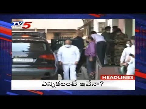 8PM Headlines || Telangana News || AP News | Telugu News Live | TV5 News