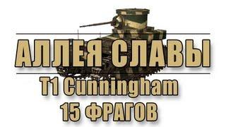 Аллея Славы: T1 Cunningham - 15 фрагов (Медаль героев Расейняя)