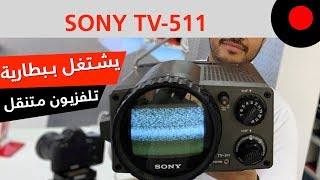 من الذاكرة: تلفزيون سوني محمول ويشتغل ببطاريات! SO ...