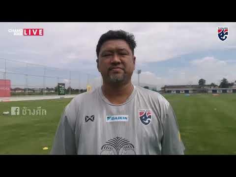 """#ChangsuekLive """"โค้ชโย่ง"""" เผยข้อดีของ 28 แข้งช้างศึก U23"""
