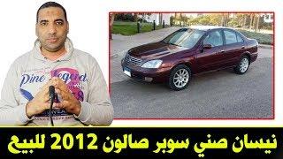 سيارة نيسان صني سوبر صالون موديل 2012 مستعملة للبيع ...