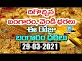Today Gold rate | Gold Price in Hyderabad | Silver Price 29th March 2021 | Telugu Popular TV
