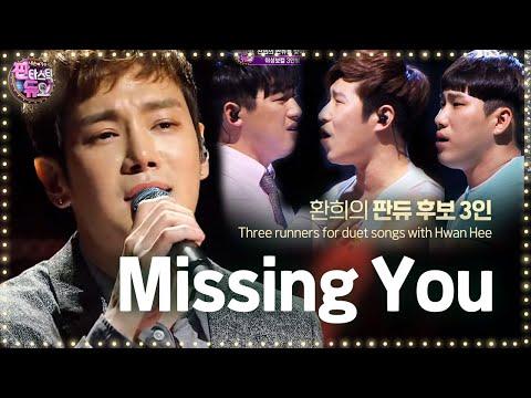 환희의 '판듀'가 되기 위한 마지막 관문 1:3 대결 'Missing You' 《Fantastic Duo》판타스틱 듀오 EP11