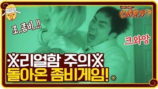 ※리얼함 주의※ 돌아온 좀비게임! 배고픈좀비,조옴비, 분노형… | 신서유기 7 tvNbros7 EP.6