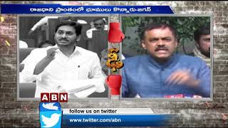CM Jagan Vs GVL Narasimha Rao War Of Words on Insider Trad..