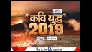 Kavi Yudh: Special Poetic war on Maha Kumbh of Prayagraj
