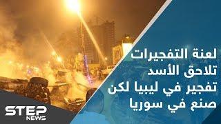 تفجير في ليبيا ولكن .... صنع في سوريا !!     -